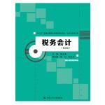 """税务会计(第2版)(""""十三五""""普通高等教育应用型规划教材・会计与财务系列)"""