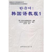 韩国语教程1( 延世经典教材,自学教学均适应,含练习册,含MP3光盘 )