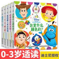 迪士尼宝宝双语启蒙认知玩具书 全5册图书 0-1-2-3岁儿童翻翻看识物绘本 硬纸板书籍婴儿早教书 幼儿触摸洞洞书数字颜