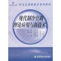 【旧书二手书8新正版】 现代制冷空调理论应用与新技术 袁秀玲    9787560529967 西