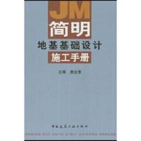 【二手旧书8成新】简明地基基础设计施工手册 唐业清 9787112058495