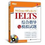 【正版二手书旧书9成新左右】IELTS综合指导与模拟试题9787560560397