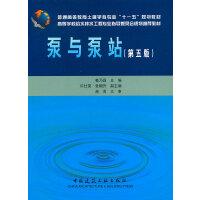 【二手书9成新】 泵与泵站(第五版) 姜乃昌 中国建筑工业出版社 9787112094073