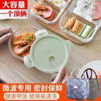 耐热玻璃饭盒大容量保鲜盒密封碗便当盒套装长方形微波炉加热饭盒