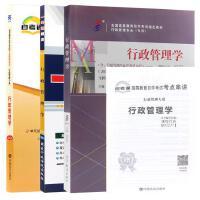 自考教材 00277 0277行政管理学 教材+ 一考通题库 +自考通试卷 附考点小册子