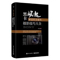 黑卡崛起:索尼RX全系列摄影技巧大全(全彩)