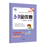 53天天练同步试卷 53全优卷 新题型版 小学语文 一年级上 RJ 人教版 2021秋季