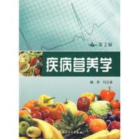 【二手旧书8成新】疾病营养学(第2版 何志谦著 9787117120555