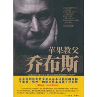 【二手旧书8成新】苹果教父乔布斯 崔智东著 9787801417374