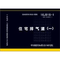 【正版直发】 16J916-1住宅排气道 中国建筑标准设计研究院 著 9787518204885 中国计划出版社