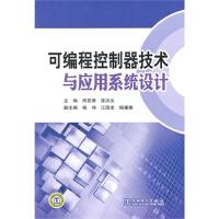 可编程控制器技术与应用系统设计