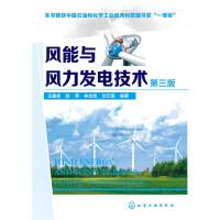 风能与风力发电技术第三版