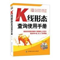 K线形态查询使用手册 王坚宁 9787518004751