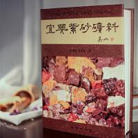 宜兴紫砂矿料书 朱泽伟 沈亚琴 主编 地质出版社 吴山2009年8月版