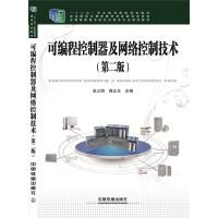 可编程控制器及网络控制技术(第二版)