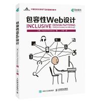 包容性Web设计