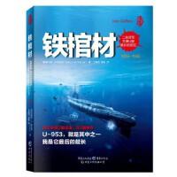 【博库网正版】1939-1945-铁棺材-二战德军***U艇艇长的回忆