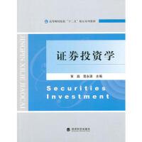 【二手旧书8成新】证券投资学 黄磊,葛水波 9787514129793