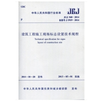JGJ 348-2014 建筑工程施工现场标志设置技术规程
