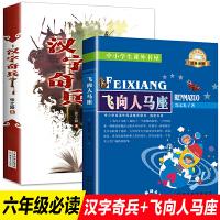 2册 汉字奇兵+飞向人马座张之路六年级中国儿童文学书系9-12岁少年成长科幻故事书老师推荐小学生课外阅读书籍新蕾出版社