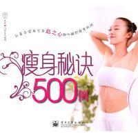 瘦身秘诀500例(全彩)