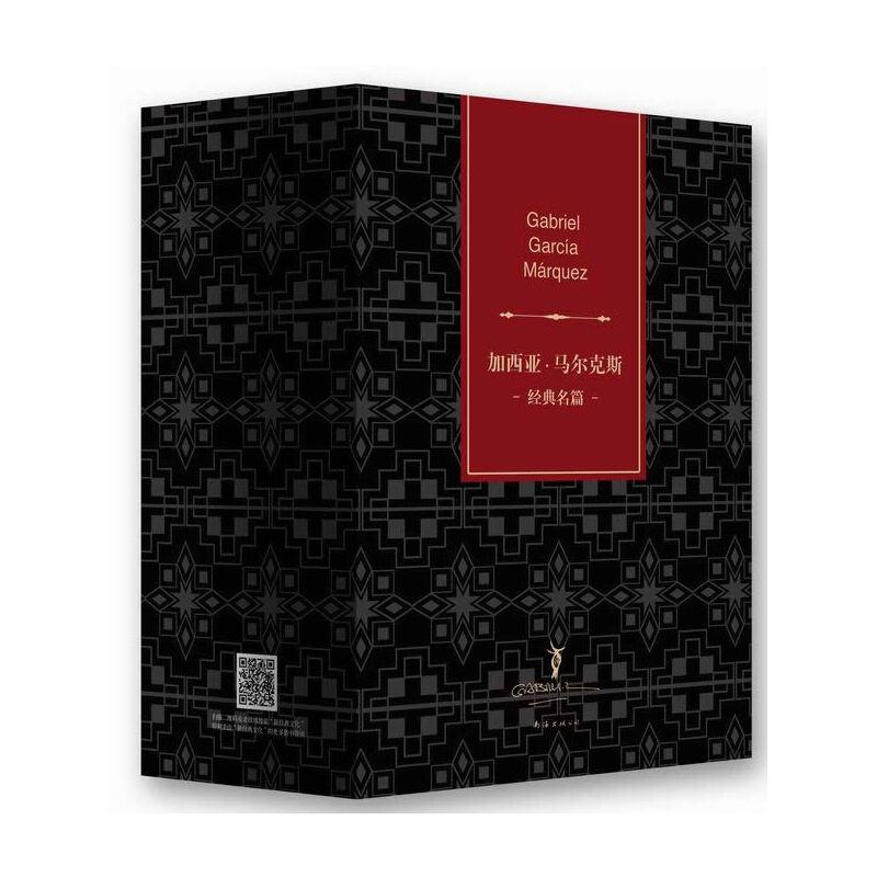 加西亚·马尔克斯经典名篇(《百年孤独》作者马尔克斯四大名篇套装,附赠《我不是来演讲的》)