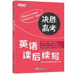 新东方 决胜高考:英语读后续写