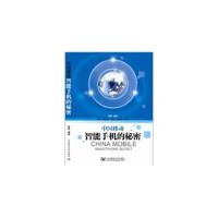 【TH】中国移动智能手机的秘密 程慧 北京邮电大学出版社有限公司 9787563535033