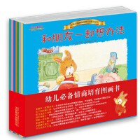 正版小兔杰瑞情商培育绘本系列第2辑套装8册 畅销中国原创绘本3-4-5-6岁睡前故事亲子阅读童话图画书幼儿园教师制定用
