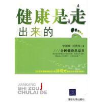 【二手旧书8成新】健康是走出来的 李澍晔,刘燕华 9787302213956