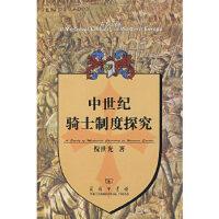 [旧书二手9成新]中世纪骑士制度探究 倪世光 商务印书馆 9787100054478