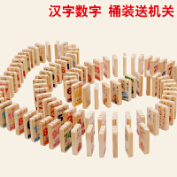 儿童益智力100片积木制大号机关木质玩具礼物汉字数字多米诺骨牌