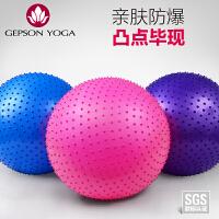 杰朴森 按摩球瑜伽球75cm加厚防爆健身球瑜珈颗粒触感球大龙球