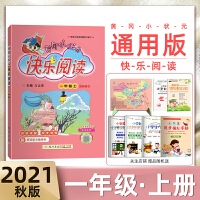 2021秋黄冈小状元快乐阅读小学一年级上册同步讲练类提高阅读能力同步练习