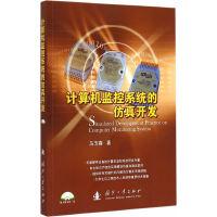 【二手旧书8成新】计算机监控系统的仿真开发 马玉春 9787118099492