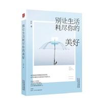 【二手书9成新】 别让生活耗尽你的美好 碎碎 天津人民出版社 9787201095721