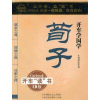开车学国学-荀子(CD版/软件)