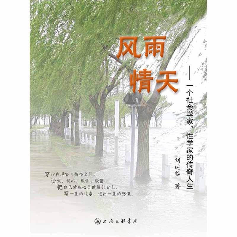 风雨情天:一个社会学家、性学家的传奇人生(POD) 按需印刷商品,16天发货,非质量问题不接受退换货。