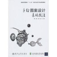 【二手旧书8成新】手绘图案设计表现技法 韩翔 9787512115903