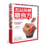 【二手旧书8成新】五谷杂粮磨食方 胡维勤 9787557809393