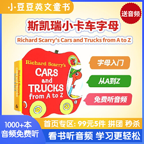#Richard Scarry's Cars and Trucks from A to Z理查德斯凯瑞英文原版绘本 小卡车字母纸板书 汽车与货车 学前教育入门口袋书0-3岁