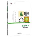 混沌与秩序――生物系统的复杂结构            (世纪人文系列丛书)
