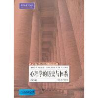 心理学的历史与体系(第六版)