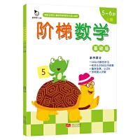 阶梯数学基础版 5~6岁(全2册)