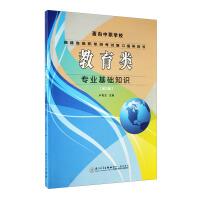 教育类专业基础知识(福建省高职单招考试复习指导用书)(第三版)