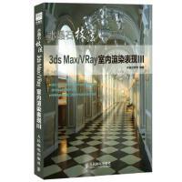 【旧书二手书8新正版】 水晶石技法 3ds Max/VRay室内渲染表现III 水晶石教育著   9