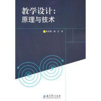 【二手旧书8成新】教学设计:原理与技术 徐英俊,曲艺 9787504156051