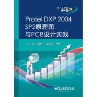 【二手旧书九成新】 Protel DXP 2004 SP2原理图与PCB设计实践