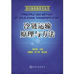 现代物流新技术丛书--冷链运输原理与方法