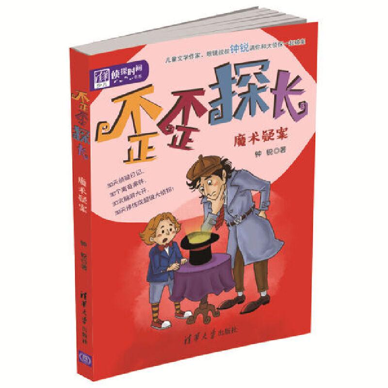 歪歪探长:魔术疑案 30个侦探故事,30次神奇冒险,30篇读书随笔,30天修炼成超级大侦探。儿童文学作家、眼镜叔叔钟锐为6-12岁小朋友量身打造能培养孩子思考式阅读的中国儿童版福尔摩斯探案故事集。